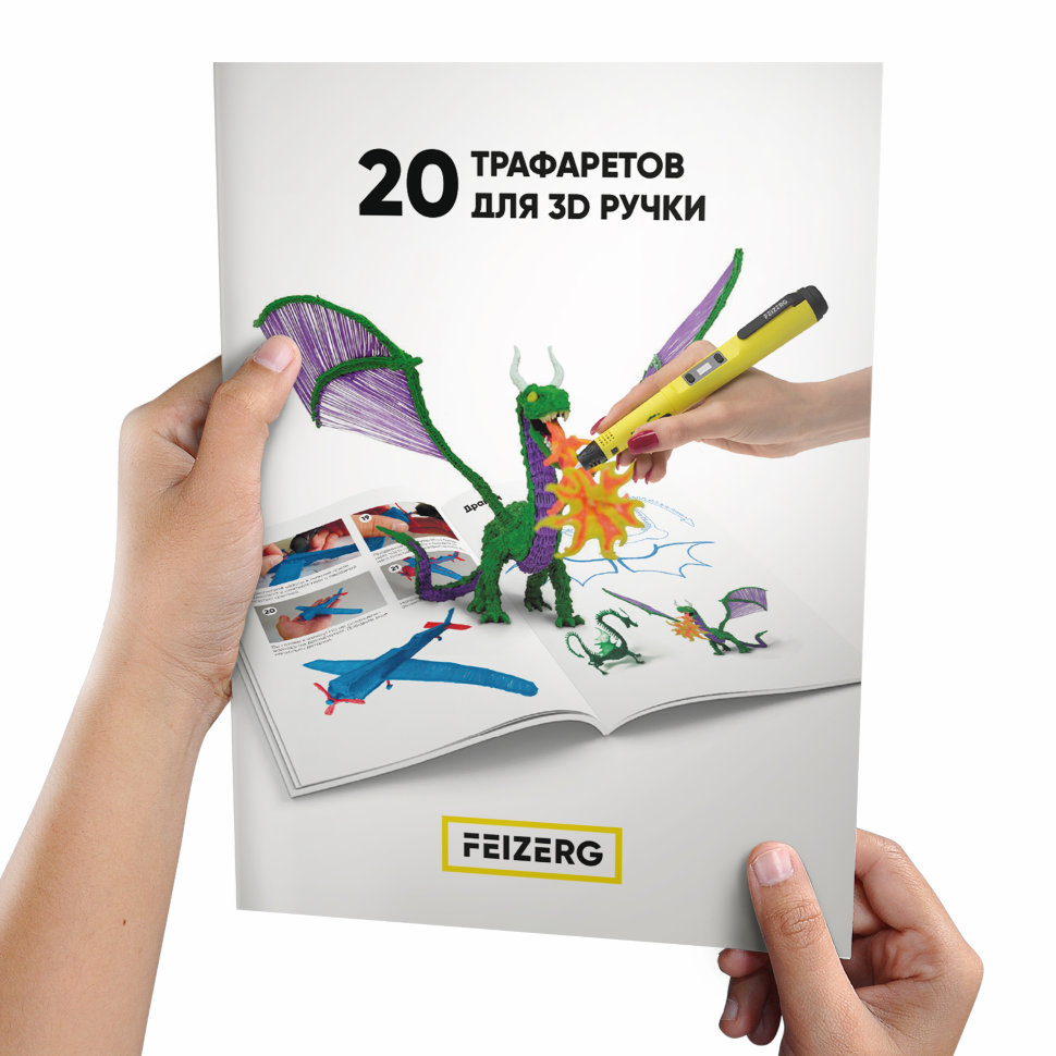 20 трафаретов Feizerg для 3D ручки