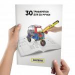 30 трафаретов Feizerg для 3D ручки